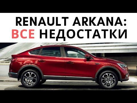 Недостатки Рено Аркана или 5 причин не купить Renault Arkana