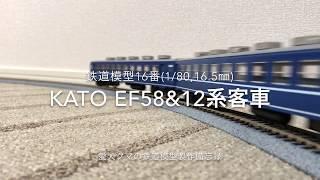 鉄道模型16番 KATO EF58&12系客車
