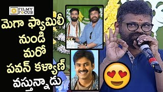 Sukumar about Pawan Kalyan Simplicity and Resemblance in Vaishav Tej @Panja Vaishnav Debut Movie