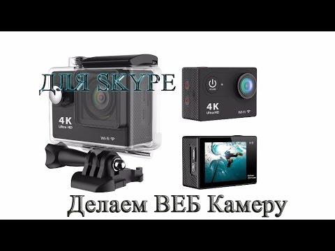 Как сделать с Экшен камеры Веб камеру (Для Skype и не только)