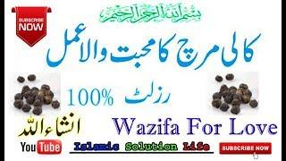 Video Kali Mirch Ka Amal For Love | Mohabbat Ka Wazifa | Wazifa For Love | Islamic Solution Life download MP3, 3GP, MP4, WEBM, AVI, FLV Juli 2018