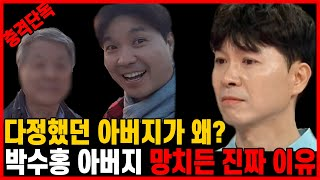 [단독] 박수홍 인자했던 아버지가 분노한 진짜 이유