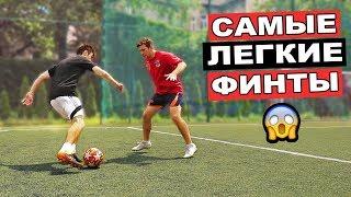 ЛЕГКИЕ И ЭФФЕКТИВНЫЕ ФИНТЫ в футболе которые сможет каждый начинающий   обучение