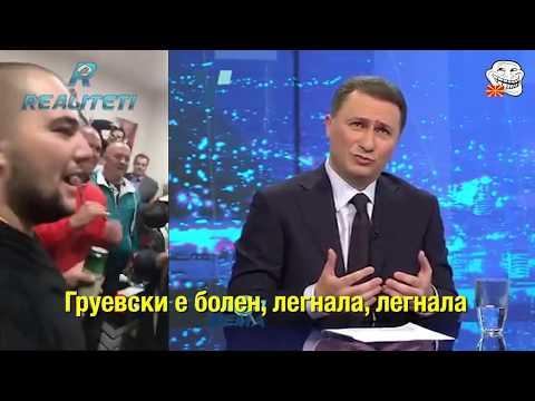 Груевски е болен легнала, легнала... #Куманово