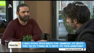 Νίκος Κουρής: Ο ηθοποιός που παλεύει χρόνια με την κατάθλιψη