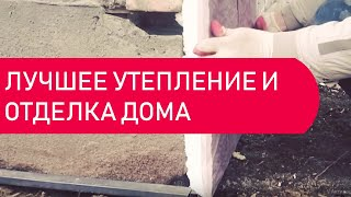 Лучшее утепление и отделка дома.The best insulation and finishing of the house.(, 2017-05-01T22:19:07.000Z)