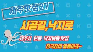 제주맛집27 제주낙지볶음 맛집 시골길, 낙지로