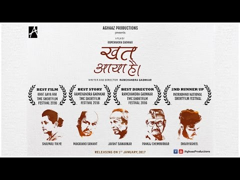 KHAT AAYA HAI | Award Winning Short Film | Aghaaz Production