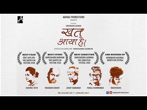 KHAT AAYA HAI | Award Winning Short Film | Aghaaz Productions | 2017