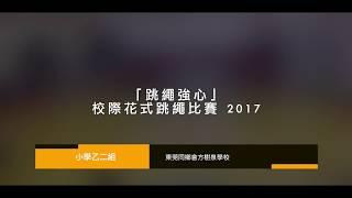 Publication Date: 2018-04-17 | Video Title: 跳繩強心校際花式跳繩比賽2017(小學乙二組) - 東莞同鄉