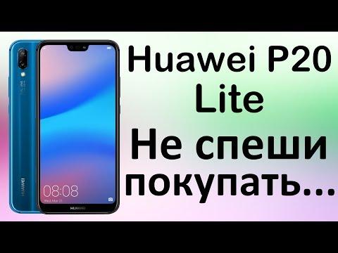 Подробный обзор Huawei P20 Lite 4-64Gb Blue.