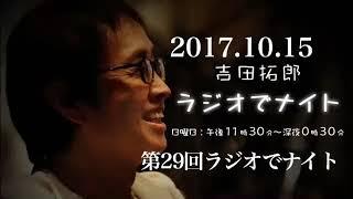 2017年10月15日 第29回吉田拓郎ラジオでナイト 番組H.P http://www.1242...