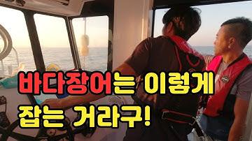 주낙 던지는 법! 바다 장어는 이렇게 잡아요!!