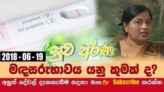Piyum Vila 19.06.2018 Suwa Arana