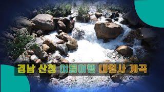 국내 여름 여행지, 경남 산청 내원사계곡