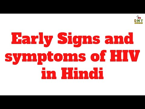 एचआईवी (HIV) के 12 लक्षण | Early Signs and symptoms of HIV in Hindi