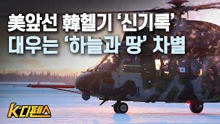 [여의도튜브-K디펜스] 美헬기 테스트서