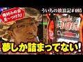 ういちの放浪記 第405話(1/2) 【ぱちスロ 仮面ライダーBLACK】[ジャンバリ.TV…