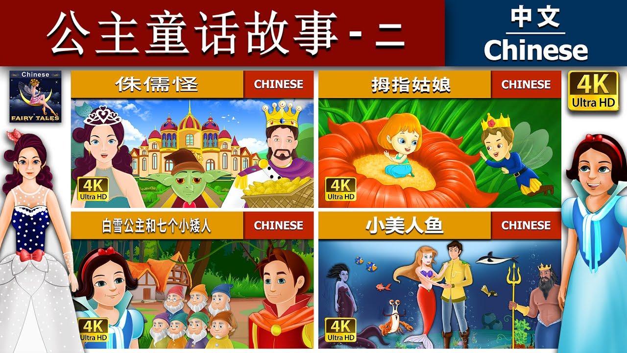 公主童话故事 -灰姑娘 2 - 侏儒怪 - 拇指姑娘 - 白雪公主和七个小矮人 - 小美人鱼 - 中文童話