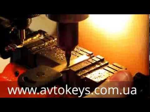 видео: Изготовление автоключа