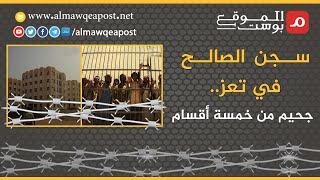 شاهد.. سجن الصالح في تعز... جحيم من خمسة أقسام