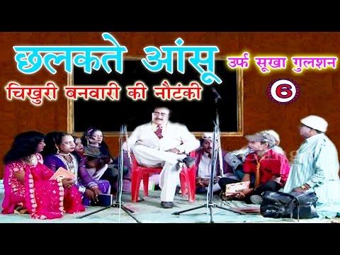 छलकते आंसू उर्फ़ सूखा गुलशन (भाग-6) - Bhojpuri Nautanki   Bhojpuri Nautanki Nach Programme