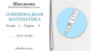 Математический квадрат Школково. 5-7 класс. Серия 3. Круги Эйлера