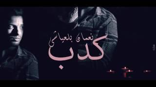 كدب عليا -نعمان بلعياشي