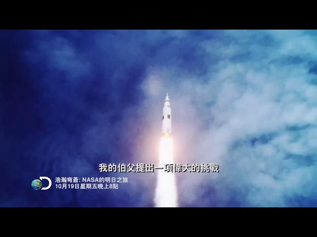 《浩瀚穹蒼:NASA的明日之旅》預告:10月19日,週五 晚間8點首播。