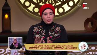 قلوب عامرة - د. نادية عمارة تقدم نصيحه للشباب لعلاج الضغط النفسي والعصبي