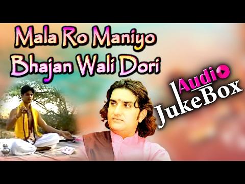 Mala Ro Maniyo Bhajan Wali Dori | Audio Jukebox | Bhajan Geet 2017 | Marwadi Songs | Prakash Mali