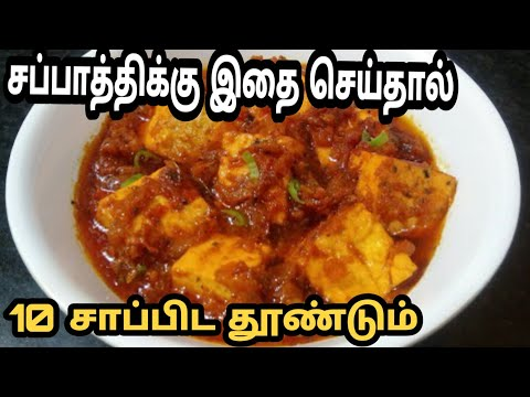 Restaurant style panner butter masala recipes |panner butter masal recipe in tamil|hotel style பனீர் streaming vf