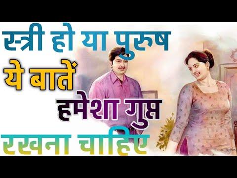 Chanakya Niti   स्त्री हो या पुरुष ये बातें हमेशा गुप्त रखना चाहिए। Chanakya Niti Full In Hindi