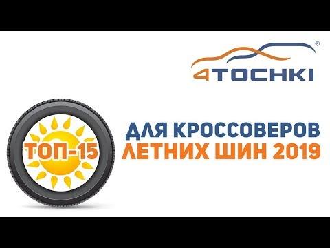 ТОП-15 летних шин для кроссоверов 2019