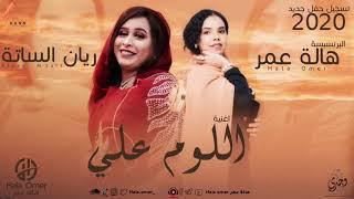 ريان الساتة & هالة عمر - اللوم علي | NEW2020 | اغاني سودانية 2020