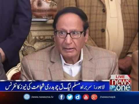 Chaudhry Shujaat Hussain Press Conference