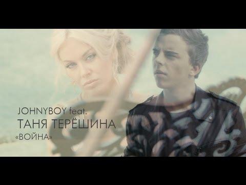 Слушать онлайн Johnyboy и Таня Терёшина - А в любви как на войне