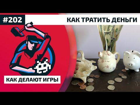 #КакДелаютИгры 202. Как тратить деньги