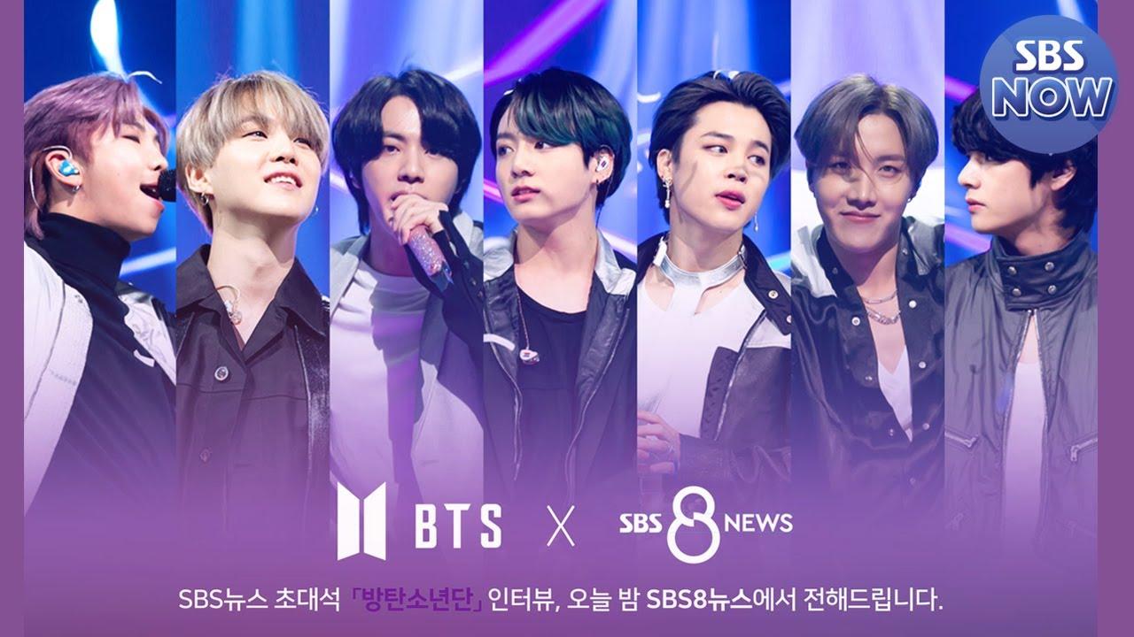 'BTS × SBS8뉴스' 빌보드 8주 연속 1위에 빛나는 방탄소년단 인터뷰💜 #SBS8뉴스 #SBS8NEWS   SBSNOW