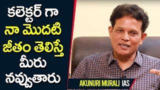 నా మొదటి జీతం తెలిస్తే మీరు నవ్వాల్సిందే..! | IAS Officer Akunuri Murali Exclusive Interview