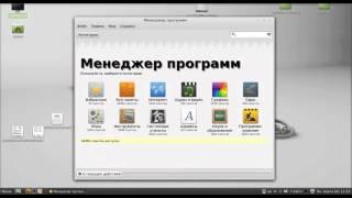Уроки в Linux. Установка программ в линуксе