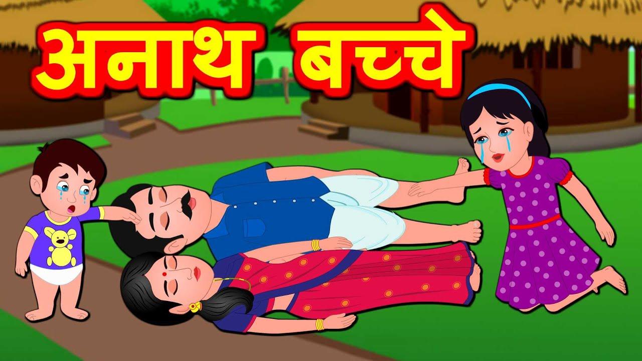 Download गरीब अनाथ बच्चे  Episode 1 - Garib Anath Bache Hindi Kahaniya - BANANA DREAMS TV