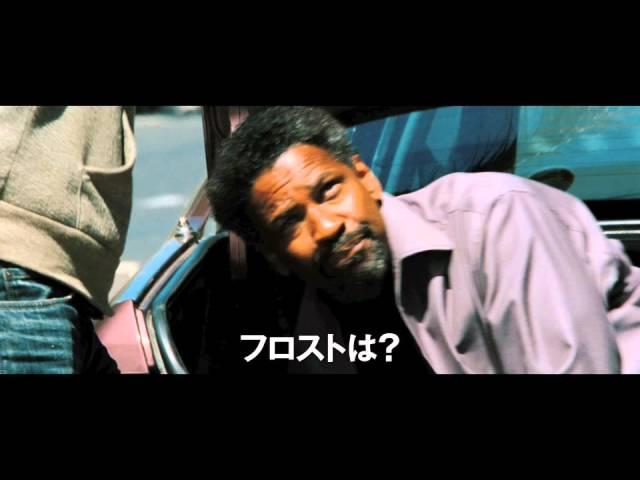 映画『デンジャラス・ラン』特報
