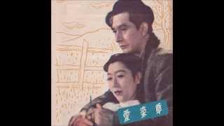 1949年(昭和24年)、SPによる林伊佐緒さんによる素敵な歌唱です。映...