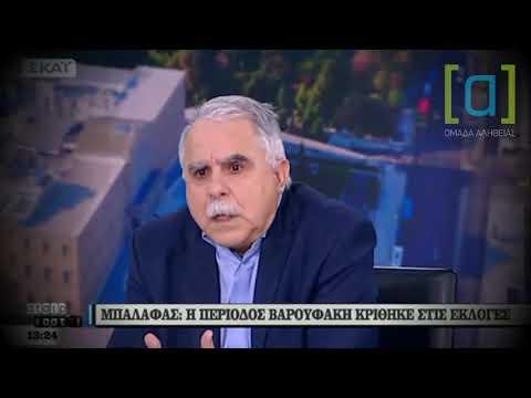 Μπαλάφας για κόστος ΣΥΡΙΖΑ: Κάναμε λάθη λόγω απειρίας