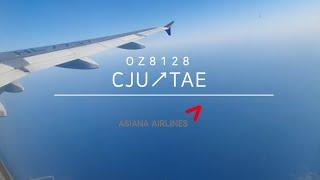 [OZ8128] 아시아나항공 제주국제공항→ 대구국제공항…