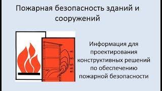 Пожарная безопасность зданий и сооружений Урок 1