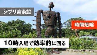 「三鷹の森ジブリ美術館」10時入場の回り方を紹介! Ghibli Museum