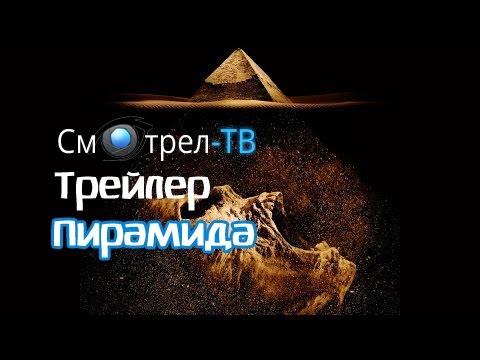 Пирамида (2014) | Смотрел-ТВ | Smotrel-tv.ru | Трейлер на Русском языке