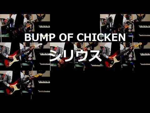 【演奏してみた】BUMP OF CHICKEN シリウス(歌:初音ミク)